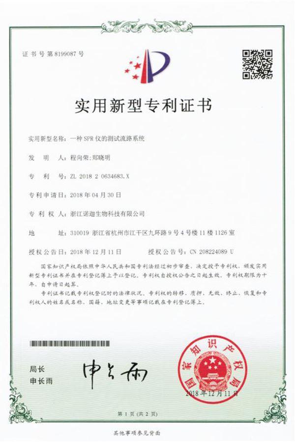 一种SPR仪的测试流路系统实用新型专利证书