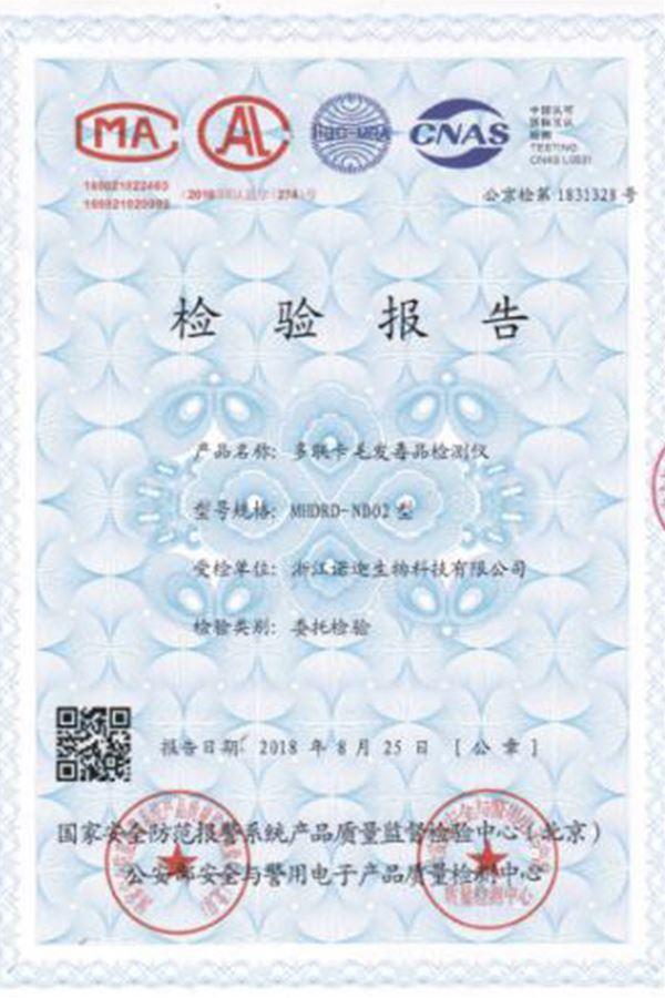 Test Report of MPS: Multi-Kits Desktop Hair Drug Rapid Detector