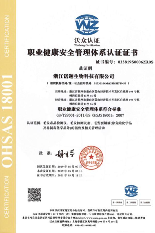 OHSAS18001 Certification