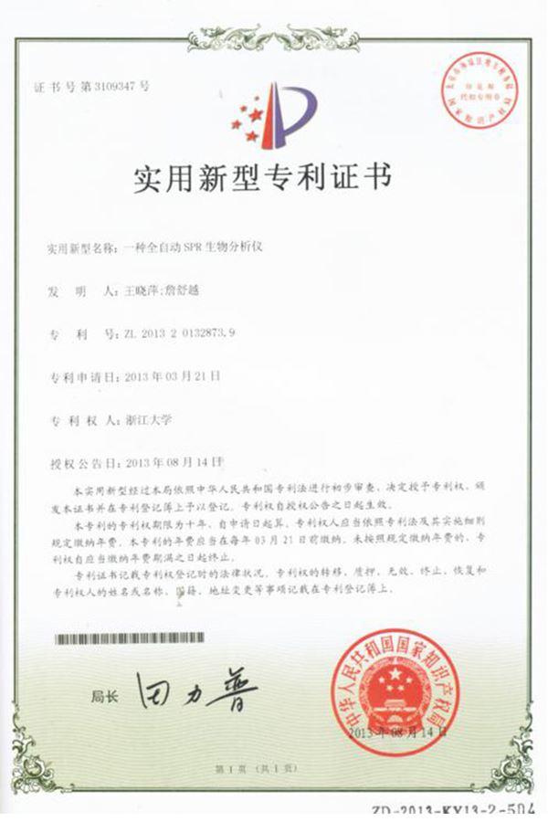 一种全自动SPR生物分析仪实用新型专利证书