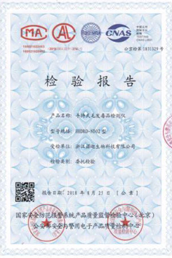 公安部第一研究所手持式毛发yabovip02yabo208vip检验报告