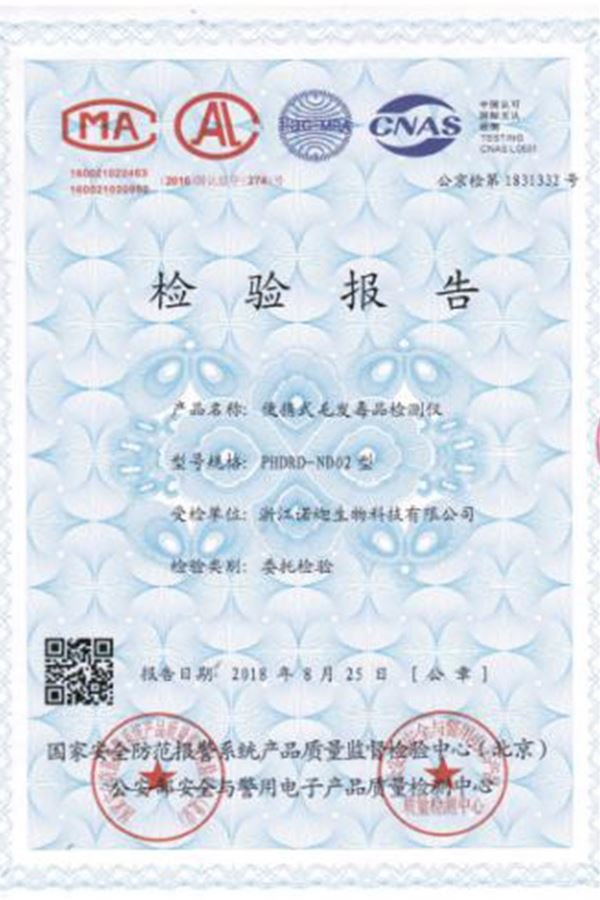 公安部第一研究所便携式毛发yabovip02yabo208vip检验报告