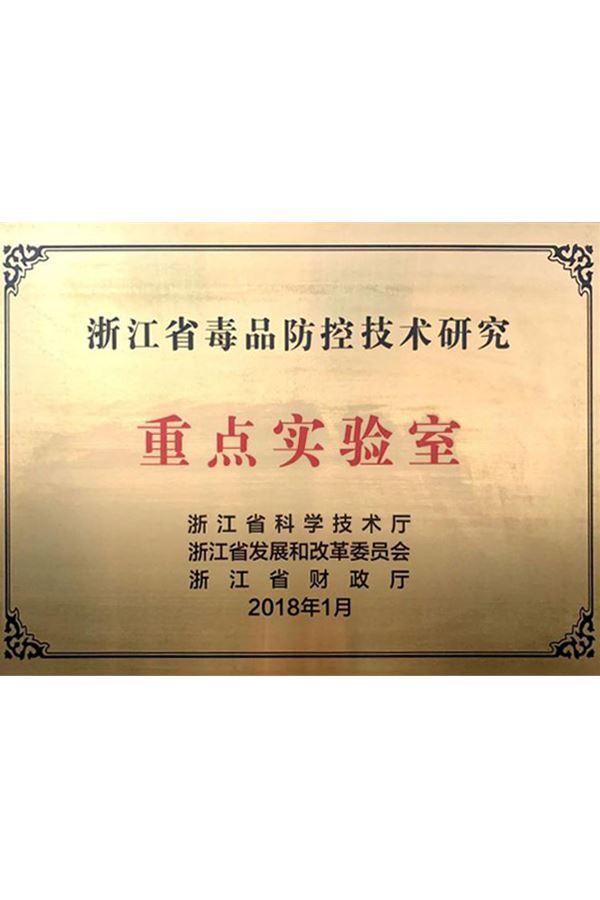 浙江省yabovip02防控技术研究重点实验室