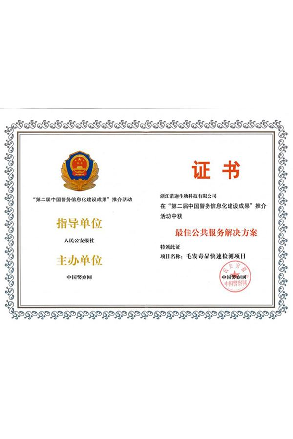 Best Public Service Solution Award of 2nd Chinese Police Information Construction Conference