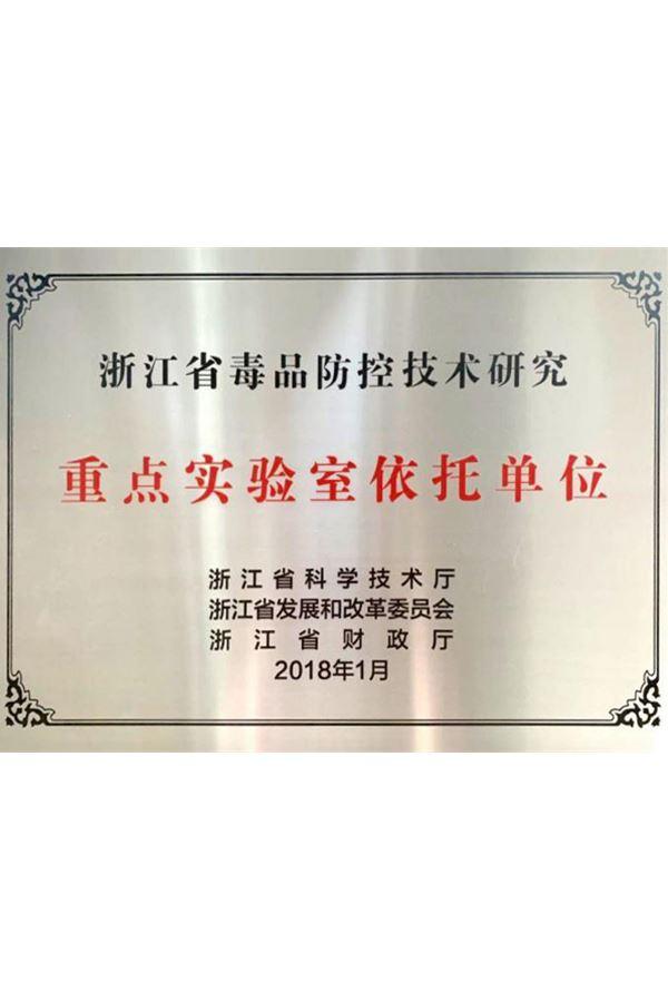 浙江省yabovip02防控技术研究重点实验室依托单位