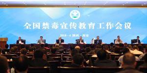 全国禁毒宣传教育工作会议在陕西西安召开