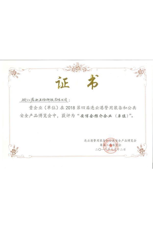 Promote Enterprise Award of Lianyungang Security Expo