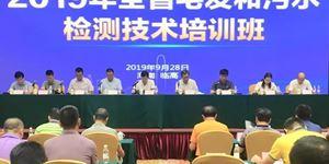 yabo01生物出席2019年海南省毛发和污水检测技术培训班并做报告