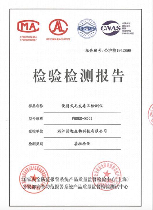 公安部第三研究所便携式毛发yabovip02yabo208vip检验报告