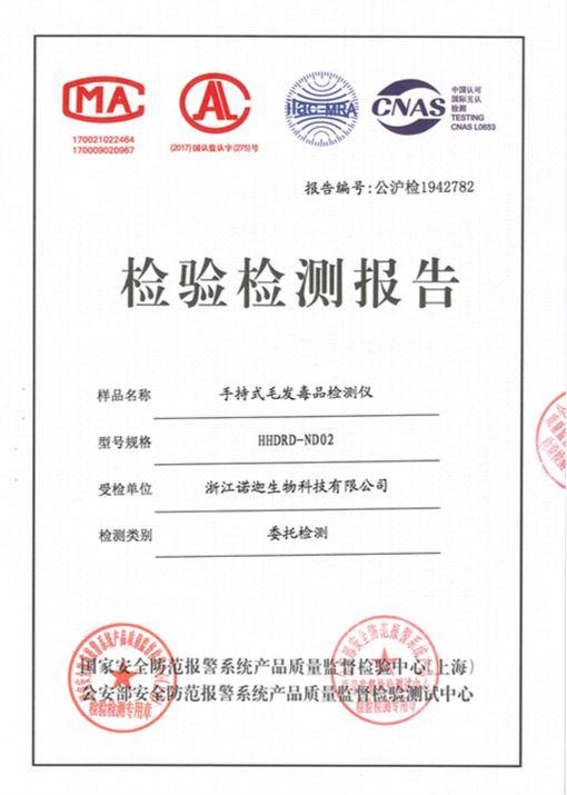 公安部第三研究所手持式毛发yabovip02yabo208vip检验报告
